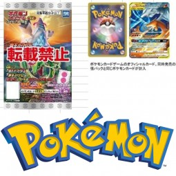 9975 - POKEMON - GUMMY CARD COLLECTION - BOX OF 20