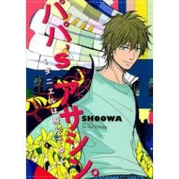 2424 - Papa's Assasin - Tome 02 - Livre (Manga) - Yaoi - Hana Collection