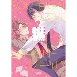 4011 - Souteigai Love Serendipity - Livre (Manga) - Yaoi